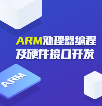 ARM处理器编程及硬件接口开发