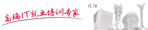 沈阳华清远见分中心是Android培训、嵌入式培训知名品牌