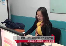 上市公司来清华物联网培训中心招聘